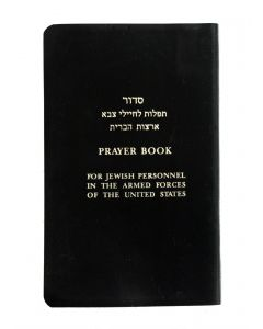 GI Prayer Book For The US Armed Forces Jewish Personnel